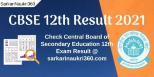 Read more about the article CBSE 12th Result 2021, CBSE 12th Class Result Roll No Wise Download at cbseresults.nic.in