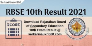 Read more about the article डाउनलोड RBSE 10th Result 2021 (Releasing Soon) – Rajasthan Board 10th Result Name Wise