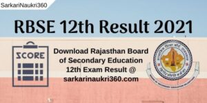 Read more about the article Download RBSE 12th Result 2021 – Rajasthan Board 12th Science, Commerce & Arts Results Roll No Wise Live Now