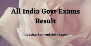 Read more about the article Check Sarkari Results (परीक्षा परिणाम) 2021-2022, Sarkari Exam Result Download Roll Number Wise