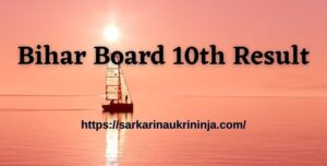 Read more about the article Bihar Board 10th Result 2021 – Bihar Board Matric Results Name Wise Download Here
