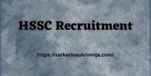 Read more about the article HSSC Recruitment 2021: Apply Online For Haryana SSC 520 Male Constable Vacancies