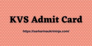 Read more about the article KVS Admit Card 2021 Download | Check Exam Date, Kendriya Vidyalaya TGT, PGT, PRT Exam Call Letter