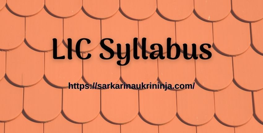 You are currently viewing LIC Syllabus 2021: Download Life Insurance Corporation Assistant Exam Syllabus From Here