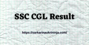 Read more about the article Download SSC CGL Result 2021 – SSC CGL Exam Result for Tier I, List of Qualifying Candidates, Tier II Exam Date