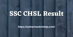 Read more about the article डाउनलोड SSC CHSL Result 2021 – Staff Selection Commission CHSL (10+2) Tier I Result, Cut Off @ ssc.nic.in