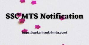 Read more about the article SSC MTS Notification 2021 – Download SSC MTS Application Form, Eligibility Criteria, Exam Date @ ssc.nic.in