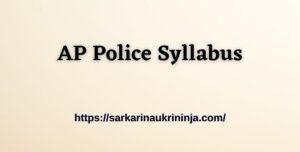 Read more about the article Download AP Police Syllabus 2021 – Andhra Pradesh Police various APP Jobs Exam Syllabus
