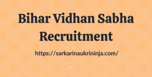 Read more about the article Bihar Vidhan Sabha Recruitment 2021: Apply Online For Reporter Vacancies Before Last Date