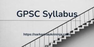 Read more about the article GPSC Syllabus 2021: Download Gujarat PSC Assistant Engineer, Tutor, & Other vacancies Jobs Exam Pattern & Syllabus