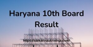 Read more about the article Check HBSE 10th Result 2021 – Haryana Board Result For Class 10 Download Roll No Wise