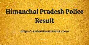Read more about the article HP Police Result 2021: Download Himanchal Pradesh Police Constable Exam Result @ hppolice.gov.in