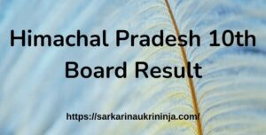 Read more about the article Check HPBOSE 10th Result 2021 – HP Board 10th Result Roll No Wise Download in July 2021
