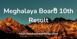 Read more about the article MBOSE SSLC Result 2021 – Get Meghalaya Board 10th Exam Result @ megresults.nic.in