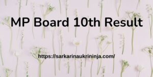 Read more about the article MP Board 10th Result 2021 Download – Check Here mpresults.nic.in 10th Result Roll No Wise