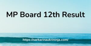 Read more about the article MP Board 12th Result 2021 Download By Roll No | mpresults.nic.in HSSC Result Roll No Wise