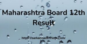 Read more about the article Maharashtra HSC Result 2021 – When Can I Get My Maharashtra Board HSC Result Roll No Wise