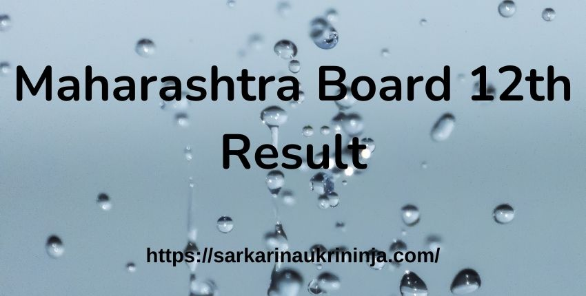 You are currently viewing Maharashtra HSC Result 2021 – When Can I Get My Maharashtra Board HSC Result Roll No Wise