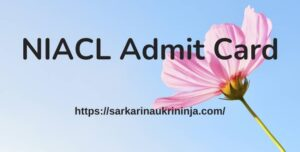 Read more about the article NIACL Admit Card 2021 (Available Soon) – NIACL Administrative Officer Exam Hall Ticket Download Here
