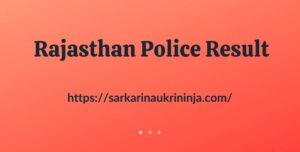 Read more about the article Check Rajasthan Police Result 2021 – Download Raj Police Constable Exam Score Card, Merit List