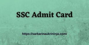 Read more about the article SSC Admit Card 2021 – SSC JE Admit Card, Exam Date Download Region Wise at ssc.nic.in
