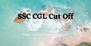 Read more about the article Check SSC CGL Cut Off 2021 – Combined Graduate Level Exam (CGLE 2021) Qualifying Marks @ ssc.nic.in