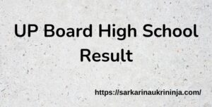 Read more about the article UP Board High School Result 2021 – UP Board 10th Result Roll No Wise Download at upresults.nic.in