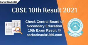 Read more about the article Download CBSE 10th Result 2021, CBSE 10th Class Results Name Wise at cbseresults.nic.in