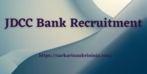 Read more about the article JDCC Bank Recruitment 2021   Fill Online Application Form For various Clerk Posts