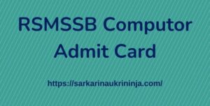 Read more about the article RSMSSB Computor Admit Card 2021 – Download Rajasthan Sanganak (संगणक) Exam Hall Ticket