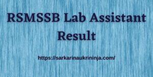 Read more about the article RSMSSB Lab Assistant Result 2021   राजस्थान प्रयोगशाला सहायक परीक्षा परिणाम, कट ऑफ देखें
