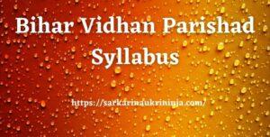 Read more about the article Bihar Vidhan Parishad Syllabus 2021, Check biharvidhanparishad.gov.in Stenographer, Reporter Exam Pattern