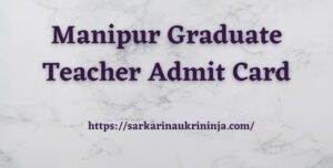 Read more about the article Manipur Graduate Teacher Admit Card 2021 | Download Hall Ticket & Exam Pattern For 923 Graduate Teacher Posts @manipureducation.gov.in