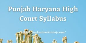 Read more about the article Punjab Haryana High Court Syllabus 2021 | Download highcourtchd.gov.in Clerk Exam Syllabus Pdf Here