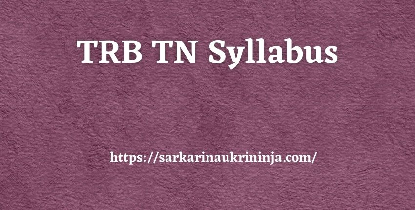 Read more about the article TRB TN Syllabus 2021 | Check Syllabus & Exam Pattern for 2207 PG Assistant Vacancy